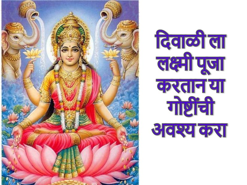 laxmi pooja tips in marathi