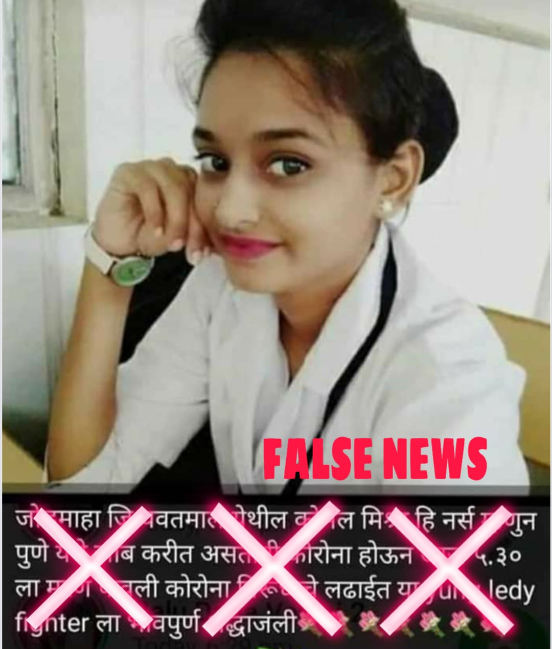 kalpana mishra fake news